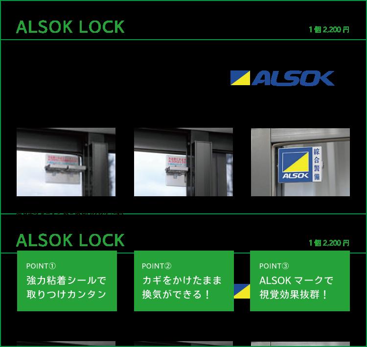 ALSOK LOCK