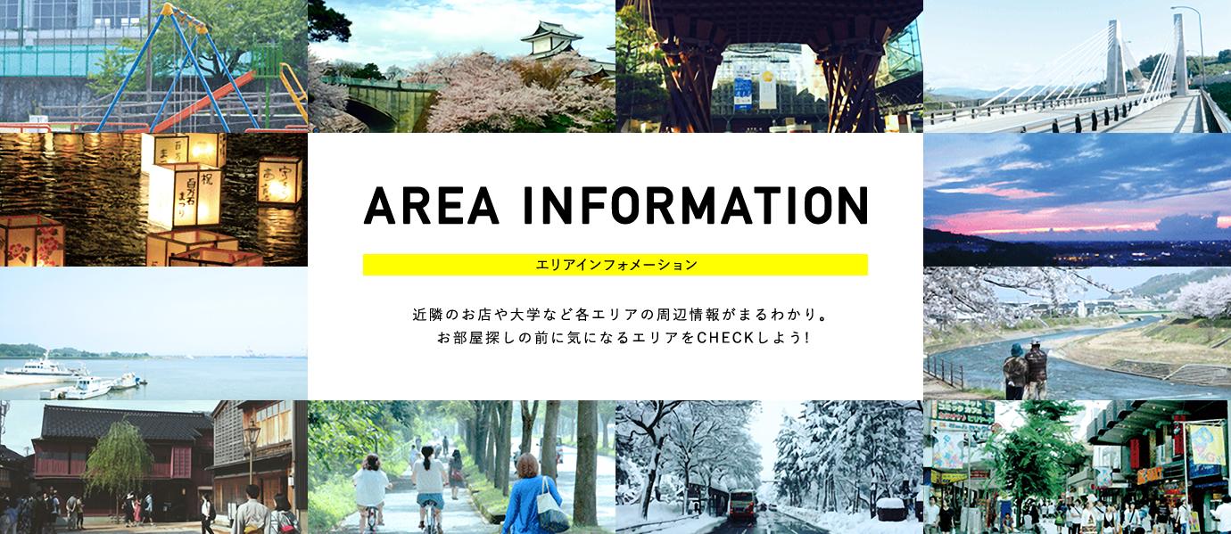 AREA INFORMATION エリアインフォメーション 近隣のお店や大学など各エリアの周辺情報がまるわかり。お部屋探しの前に気になるエリアをCHECKしよう!