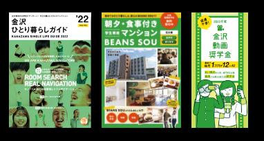 金沢ひとり暮らしガイド BEANS SOU 金沢動画奨学金