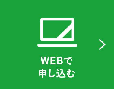 WEBで申し込む