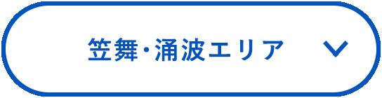 笠舞・涌波エリア