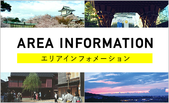 AREA INFORMATION エリアインフォメーション