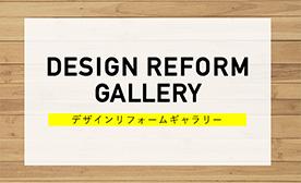DESIGN REFORM GALLERY デザインリフォームギャラリー