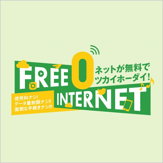 FREE INTERNET ネットが無料でツカイホーダイ!