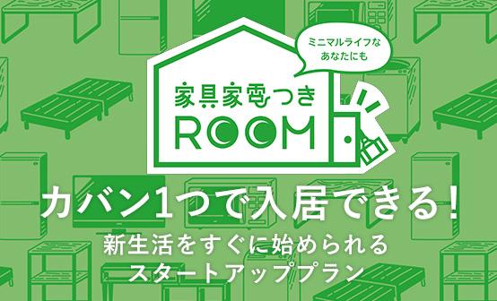 家具家電つきROOM