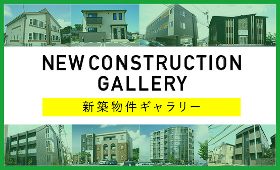 NEW CONSTRUCTION GALLERT 新築物件ギャラリー