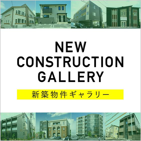 NEW CONSTRUCTION GALLERT 新築物件ギャラリー