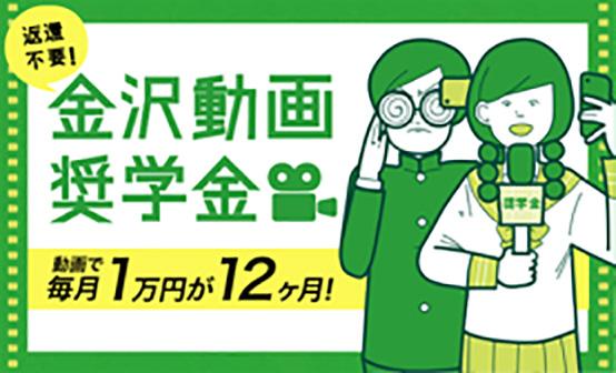金沢動画奨学金