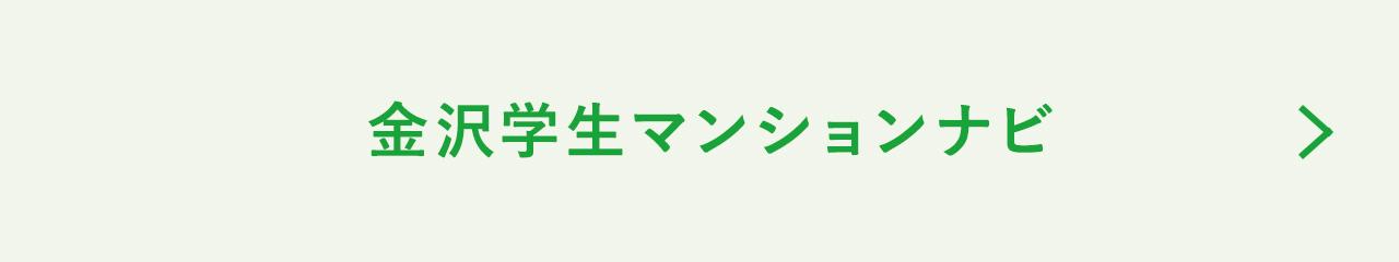 金沢学生マンションナビ