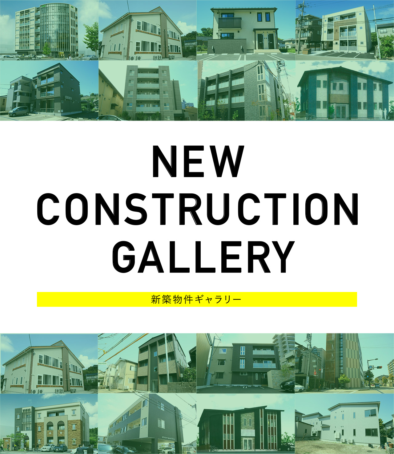 NEW CONSTRUCTION GALLERY 新築物件ギャラリー