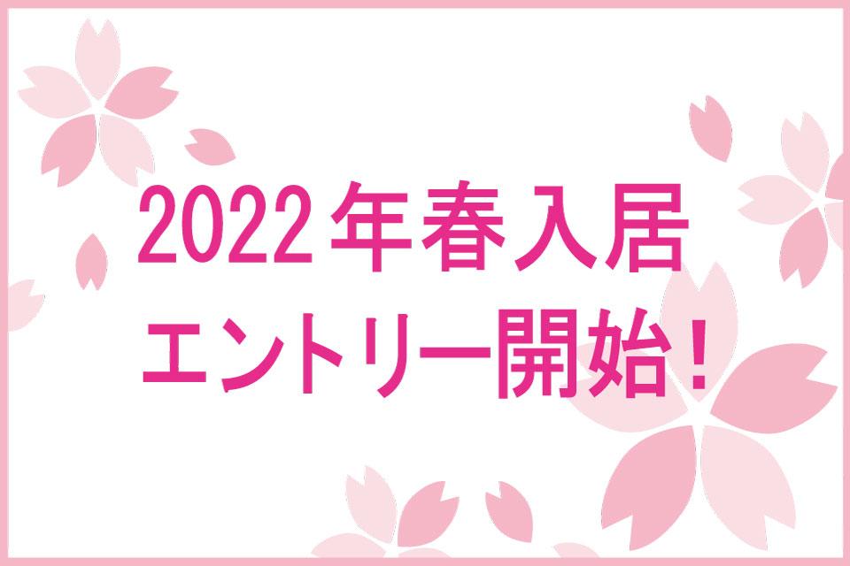 2022年春入居エントリー開始!