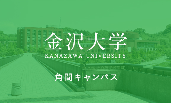 金沢大学 角間キャンパス