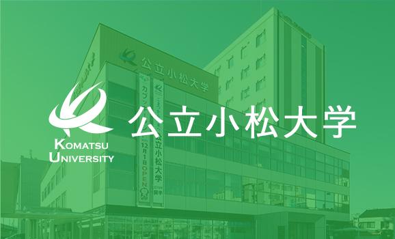 公立小松大学